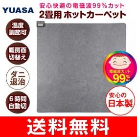 電磁波カット ホットカーペット 電気カーペット 本体 2畳用 日本製 自動切タイマー ダニ退治 ユアサ(YUASA) YC-WK200T(K)