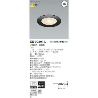 コイズミ照明 LEDダウンライト XD90291L