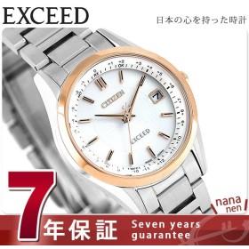 シチズン エクシード 電波ソーラー チタン レディース ES9374-53A 腕時計
