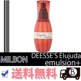 MILBON ミルボン ディーセス エルジューダ エマルジョン+ 120g ヘアオイル ヘアトリートメント ヘア DEESSE'S emulsion+