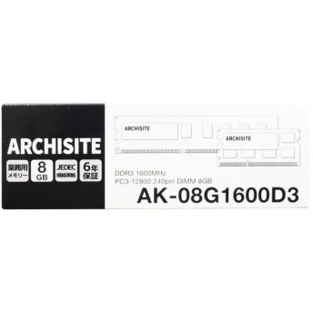 【在庫目安:お取り寄せ】アーキス AK-08G1600D3 デスクトップ用メモリ PC3-12800 (DDR3-1600) 240pin DIMM 8GB