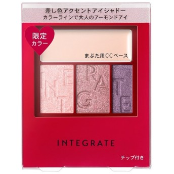 資生堂 インテグレート アクセントカラーアイズ CC VI695 3.3g