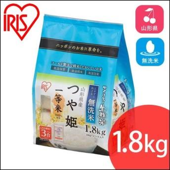 米 無洗米 生鮮米 つや姫 山形県産 1.8kg アイリスの生鮮米 アイリスオーヤマ