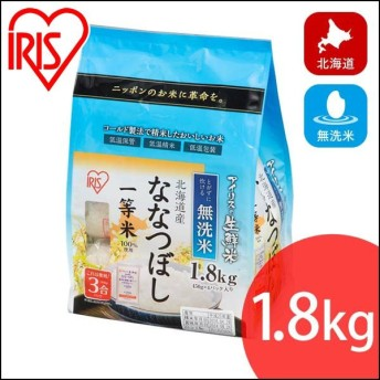 米 無洗米 生鮮米 ななつぼし 北海道産 1.8kg アイリスの生鮮米 アイリスオーヤマ