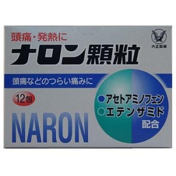 【第(2)類医薬品】ナロン顆粒 12包