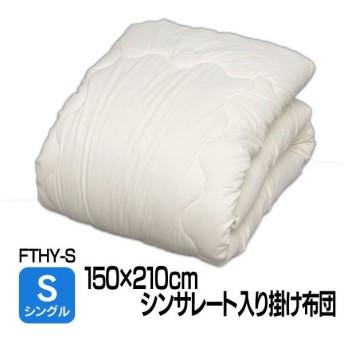 シンサレート入り掛け布団 セミダブル FTHY-SD シングル