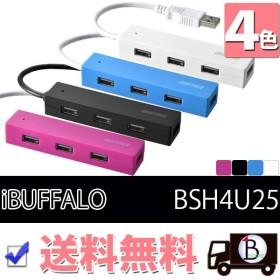 iBUFFALO 4ポート バスパワー スタンダード USBハブ BSH4U25BK BSH4U25WH BSH4U25PK BSH4U25BL