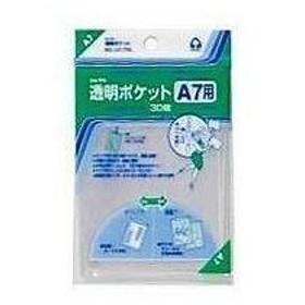 コレクト 透明ポケット A7 CF-770