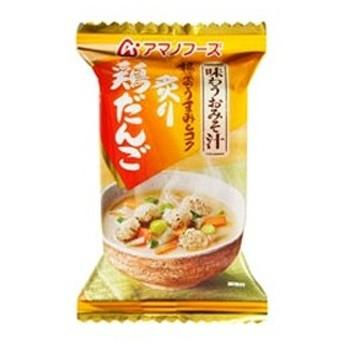 アマノフーズ 味わうおみそ汁 炙り鶏だんご 11g フリーズドライ味噌汁 ドライフード インスタント食品