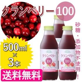 クランベリージュース 100% 500ml×3本セット ストレート果汁 北米・カナダ産 順造選