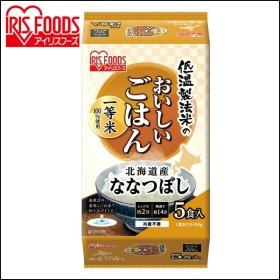 ご飯パック パックごはん レトルトご飯 米 ななつぼし 北海道産 180g×5パック 低温製法米のおいしいごはん アイリスオーヤマ