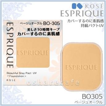 [メール便対応商品]コーセー エスプリーク カバーするのに素肌感持続パクトUV BO305[レフィル]