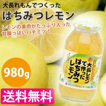 大長レモンで作ったはちみつレモン おおちょうレモン はちみつレモン 広島ゆたか ビタミンC1000mg レモン10個分配合
