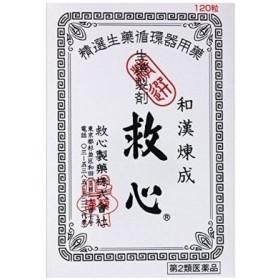 救心製薬 救心 120粒 (第2類医薬品)(ゆうパケット配送対象)