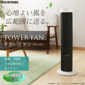 扇風機 おしゃれ タワー扇風機 タワーファン 縦型 アイリスオーヤマ 左右首振り メカ式 ホワイト TWF-M73(あすつく)
