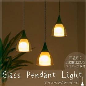 ペンダントライト 1灯 ガラス 天井照明 照明 北欧 LED 電球対応 ダイニング 照明器具 おしゃれ 人気 ガラス リビング用 居間用 寝室 照明 ダイニング用 食卓用