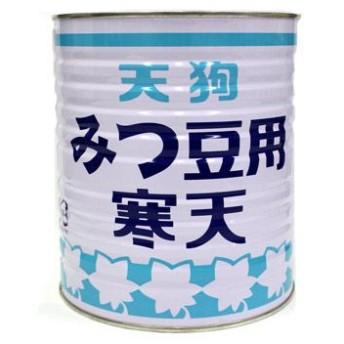 天狗缶詰 みつ豆用寒天 3000g