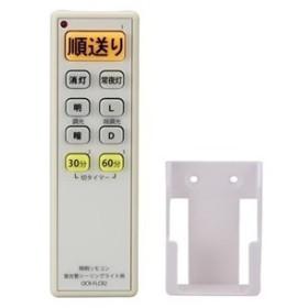 オーム電機 OCR-FLCR2 蛍光管シーリング用 汎用照明リモコン 調光機能付き