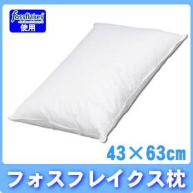 (在庫処分特価!) (枕 まくら) フォスフレイクス枕 43×63cm PFS-4363 アイリスオーヤマ