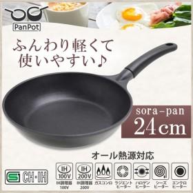 フライパン sora-pan 24cm  AP-0198 パンポット PanPot 料理 調理 器具 収納 省スペース IH対応 長持ち