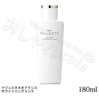 ナリス化粧品 マジェスタ ネオアクシスホワイトニングコンク 180ml [薬用美白ふきとり用化粧水]