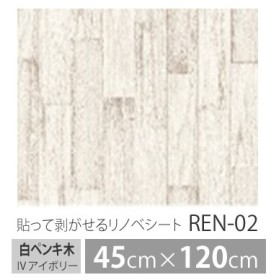 明和グラビア REN-02 白ペンキ木 IV (45cmX120cm) 貼ってはがせるリノベシート (床デコ)(フローリングシート)(メール便不可)
