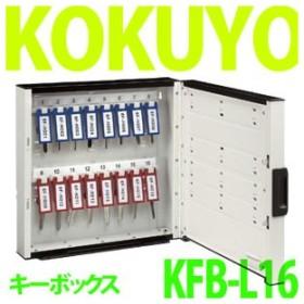 コクヨ キーボックス KFB-L16 (シリンダーキーホルダー16個付) 鍵掛(メール便不可)