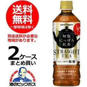送料無料 ポッカサッポロ 知覧にっぽん紅茶 無糖 500ml×2ケース/48本(048)