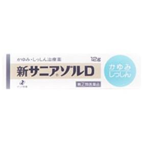 【第(2)類医薬品】新サニアゾルD 12g