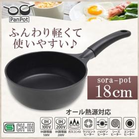 片手鍋 sora-pot 18cm  AP-0211 パンポット PanPot お弁当用ミニ鍋 鍋 ミニ鍋
