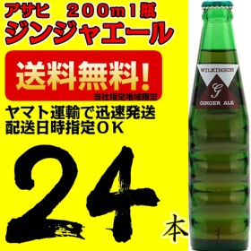 アサヒ ウィルキンソン ジンジャエール(茶色)190ml 瓶×24本1ケース 業務用