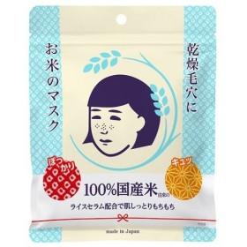 【数量限定】[石澤研究所]毛穴撫子 お米のマスク 10枚入