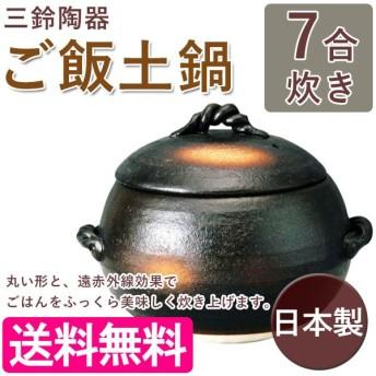 萬古焼 黒吹7合ごはん炊鍋 土鍋 ふっくらご飯 目盛付き