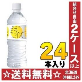 永伸商事 ミライズ 500ml ペットボトル 24本入〔ミネラルウォーター〕