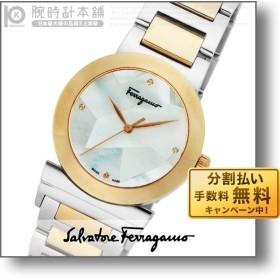 サルヴァトーレフェラガモ SalvatoreFerragamo グランメゾン  レディース 腕時計 FG2170014