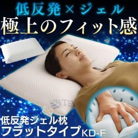 枕 ピロー まくら 低反発 低反発ジェル枕 ピロー フラットタイプ KD-F