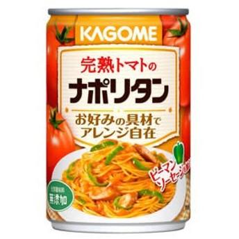 【数量限定特価】カゴメ 完熟トマトのナポリタン 295g