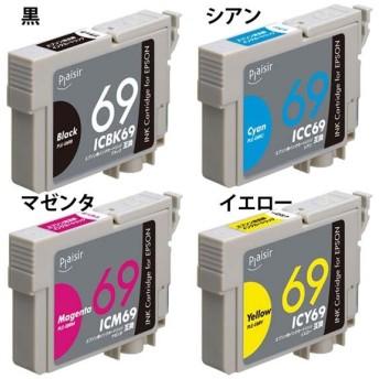 プリンターインク エプソン 安い IC 69互換インクカートリッジ(顔料) PLE-E69B プレジール