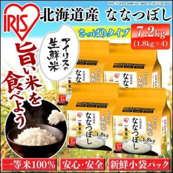 米 生鮮米 ななつぼし 北海道産 1.8kg×4 アイリスの生鮮米 アイリスオーヤマ