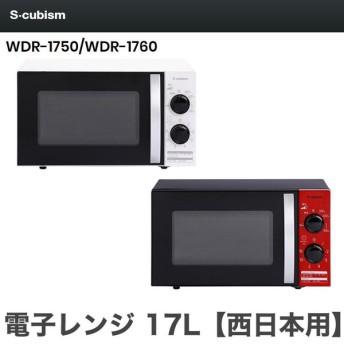 S-cubism 電子レンジ 17L 西日本用 60Hz WDR-1760 2色 ホワイト ブラック