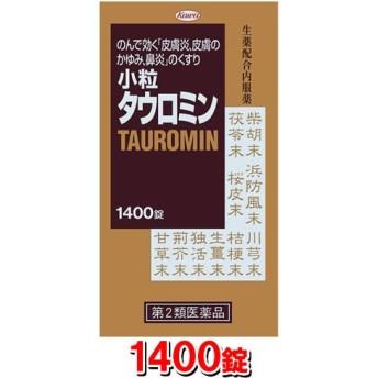 興和新薬 小粒タウロミン 1400錠 (第2類医薬品)