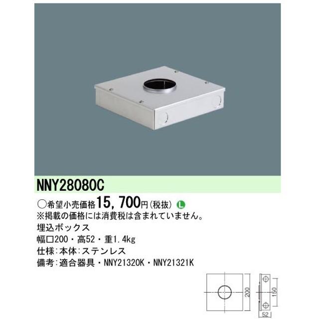 NNY28080C パナソニック 地中埋込型照明器具専用埋込ボックス