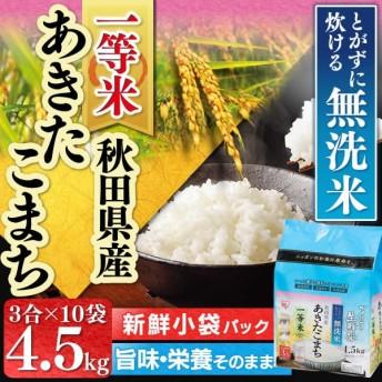 生鮮米 無洗米 秋田県産 あきたこまち 4.5kg
