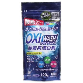 オキシウォッシュ 酸素系漂白剤 粉末タイプ 120g お掃除関連 カビ 洗濯関連