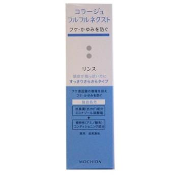 【医薬部外品】コラージュフルフルネクスト リンス すっきりサラサラタイプ 200ml