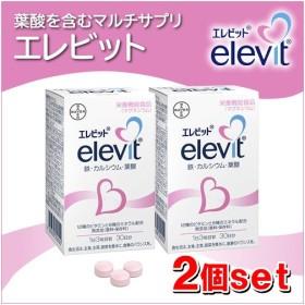【送料無料】エレビット elevit 90粒x2箱 バイエル薬品 妊婦 赤ちゃん 栄養素をバランスよく摂取