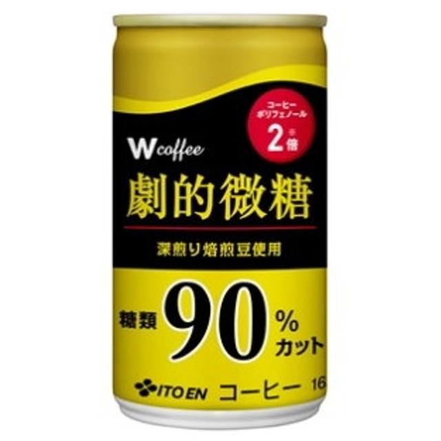 伊藤園 W(ダブリュー) coffee 劇的微糖 165g缶 30本入 ダブリューコーヒー