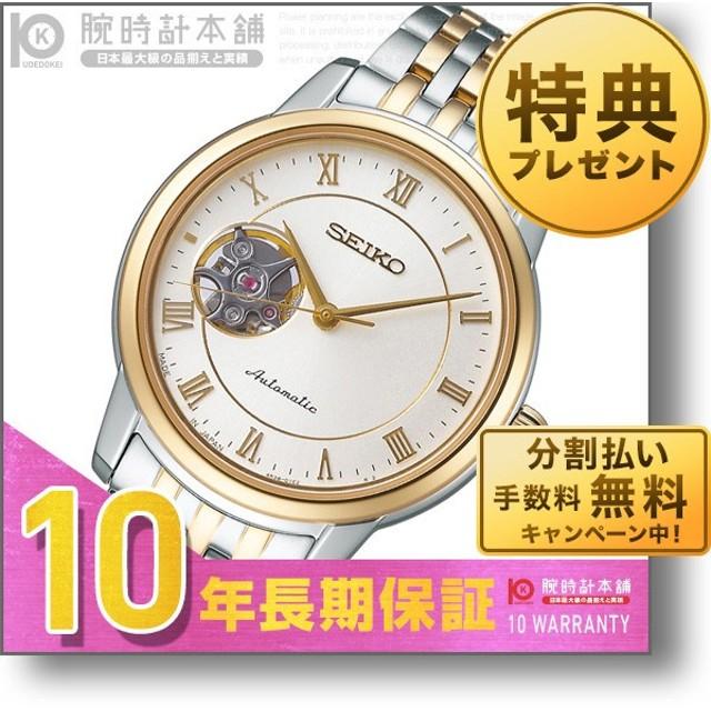セイコー プレザージュ SEIKO PRESAGE 10気圧防水 機械式 自動巻き 手巻き  レディース 腕時計 SRRY018