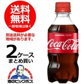 送料無料 コカ・コーラ 300ml×2ケース/48本(048)