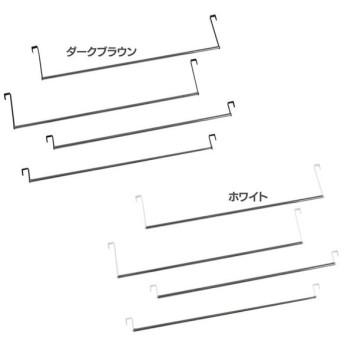 ハンガーポール4本組 KH-3026P-DBR・WH 萩原 (代引不可)(TD)